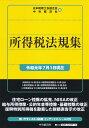 所得税法規集〈令和元年7月1日現在〉 (国税の法規通達集シリーズ) [ 日本税理士会連合会 ]