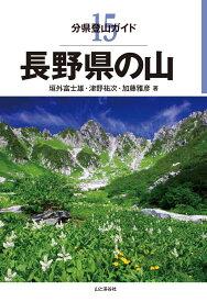 長野県の山 (分県登山ガイド) [ 垣外富士男 ]