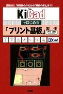 KiCadではじめる「プリント基板」製作