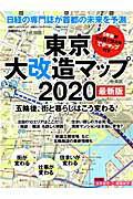 東京大改造マップ2020最新版