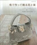 【バーゲン本】布で作って飾る花と実
