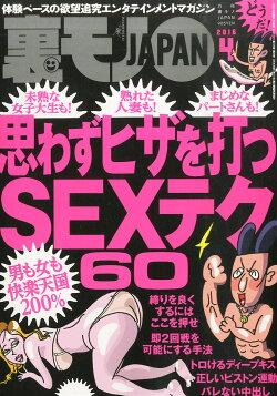 裏モノ JAPAN (ジャパン) 2016年 04月号 [雑誌]