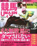 UMAJIN (ウマジン) 2016年 04月号 [雑誌]