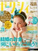 ゼクシィ福島 2016年 04月号 [雑誌]