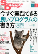 Software Design (ソフトウェア デザイン) 2016年 04月号 [雑誌]