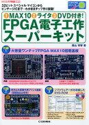 トランジスタ技術増刊 1MAX10 2ライタ 3DVD付き!FPGA電子工作スーパーキット 2016年 04月号 [雑誌]
