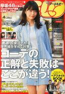 Samurai ELO (サムライ イーエルオー) 2016年 04月号 [雑誌]