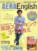 AERA English (アエライングリッシュ) 2016 spring&summer 2016年 4/10号 [雑誌]