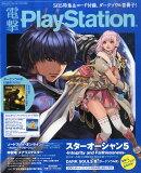電撃PlayStation (プレイステーション) 2016年 4/14号 [雑誌]