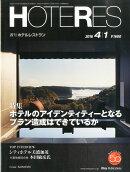 週刊 HOTERES (ホテレス) 2016年 4/1号 [雑誌]