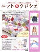 週刊 ニット&クロッシェ 2016年 4/27号 [雑誌]
