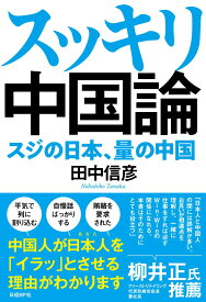 スッキリ中国論 スジの日本、量の中国 [ 田中 信彦 ]