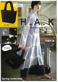 H.A.K 2020 BAG BOOK ダウン風トートバッグ ([バラエティ])
