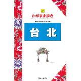台北 (ブルーガイド わがまま歩き 37)