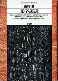 楽天ブックス: 文字逍遙 - 白川静 - 9784582760460 : 本