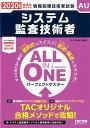 2020年度版 ALL IN ONE パーフェクトマスター システム監査技術者 [ TAC株式会社(情報処理講座) ]