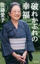 破れかぶれの幸福 [ 佐藤愛子(作家) ]