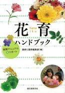 【バーゲン本】花育ハンドブック
