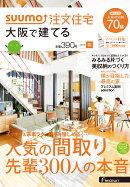 SUUMO注文住宅 大阪で建てる 2016年春号 [雑誌]