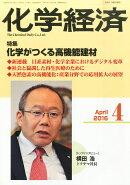 化学経済 2016年 04月号 [雑誌]