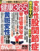 健康365 (ケンコウ サン ロク ゴ) 2016年 04月号 [雑誌]