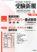 受験新報 2016年 04月号 [雑誌]