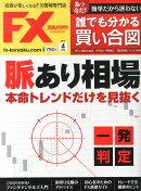 月刊 FX (エフエックス) 攻略.com (ドットコム) 2016年 04月号 [雑誌]