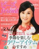 ビーズ friend (フレンド) 2016年 04月号 [雑誌]