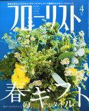 フローリスト 2016年 04月号 [雑誌]