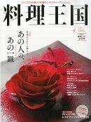 料理王国 2016年 04月号 [雑誌]