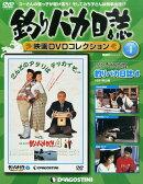 隔週刊 釣りバカ日誌映画DVDコレクション 2016年 4/12号 [雑誌]