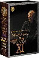 彩の国シェイクスピア・シリーズ::NINAGAWA×SHAKESPEARE 101 DVD-BOX