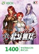 Xbox LIVE 1400 マイクロソフト ポイント 真・北斗無双 「ユリア・マミヤ・リン」バージョン
