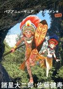 世界伝奇行 パプアニューギニア・マッドメン編 限定版