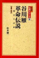 谷川雁革命伝説増補・新版