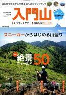 入門山トレッキングサポートBOOK 2017-2018