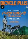 BICYCLE PLUS(Vol.23) バイクパッキングベストセレクション (エイムック)