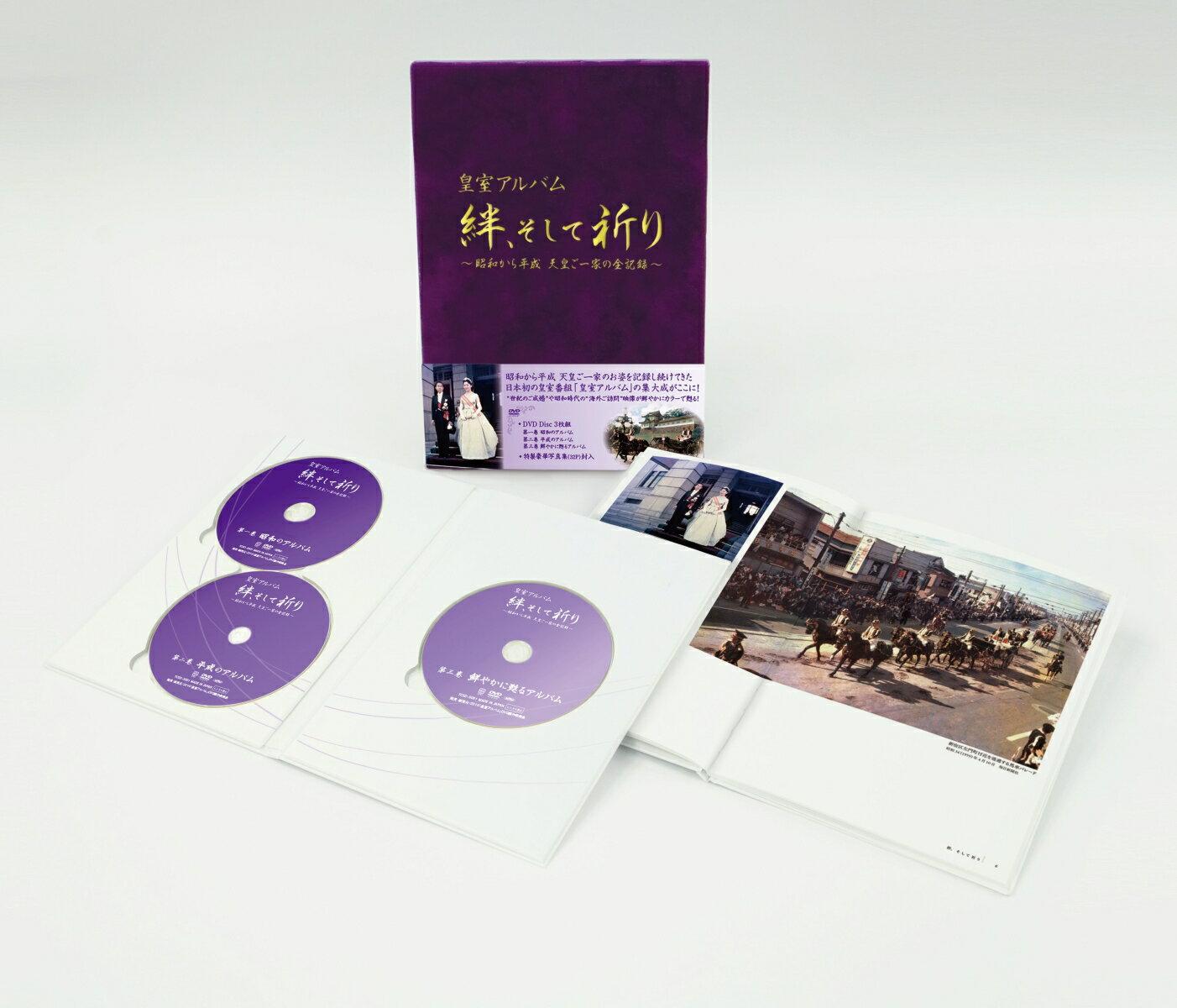皇室アルバム 絆、そして祈り〜昭和から平成 天皇ご一家の全記録〜 [ (趣味/教養) ]