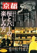 月刊 京都 2016年 04月号 [雑誌]