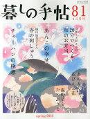 暮しの手帖 2016年 04月号 [雑誌]