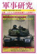 軍事研究 2016年 04月号 [雑誌]
