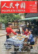 人民中国 2016年 04月号 [雑誌]