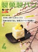 製菓製パン 2016年 04月号 [雑誌]