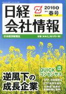 日経会社情報 2016年春号 大判 2016年 04月号 [雑誌]