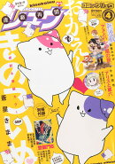 月刊 COMIC (コミック) リュウ 2016年 04月号 [雑誌]