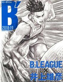B'(ビー・ダッシュ)2018-19 B.LEAGUE×井上雄彦 (週刊朝日ムック) [ 井上雄彦 ]