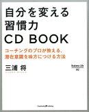 自分を変える習慣力CD BOOK