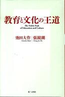 教育と文化の王道