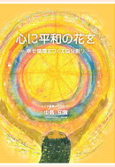 【POD】心に平和の花を〜幸せ循環をつくる自分創り〜