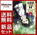 響〜小説家になる方法〜 1-6巻セット